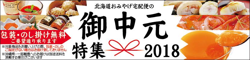 北海道おみやげ宅配便の御中元ギフト2018