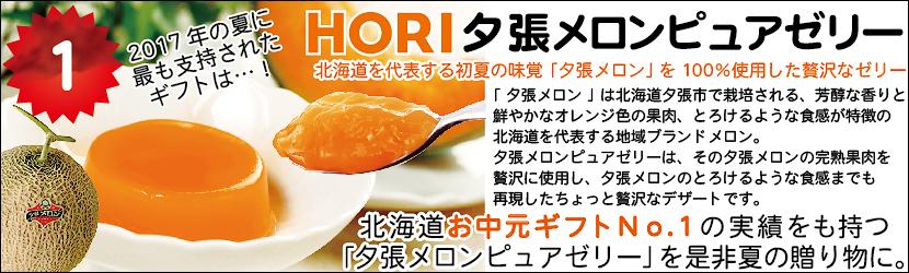 1位:HORI夕張メロンピュアゼリー