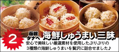 2位:函館タナベ海鮮しゅうまい三昧