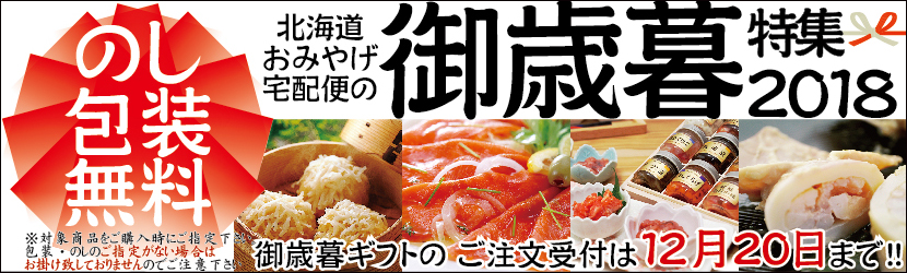 北海道おみやげ宅配便の御歳暮特集2018