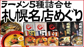 森住製麺 札幌ラーメンめぐり