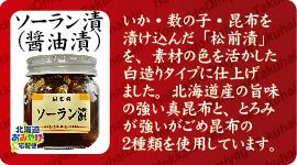 ソーラン漬(醤油漬)