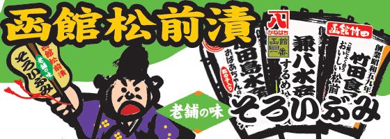 函館松前漬老舗の味そろいぶみ