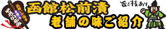 函館松前漬老舗の味ご紹介