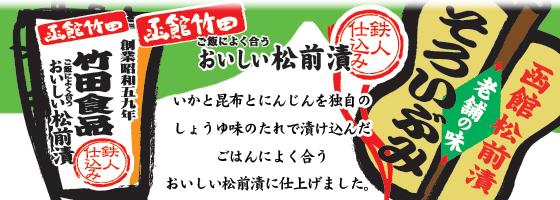竹田食品 ご飯によく合うおいしい松前漬:いかと昆布とにんじんを独自のしょうゆ味のたれで漬け込んだごはんによく合うおいしい松前漬に仕上げました。