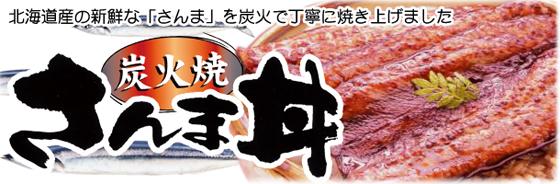 近海食品 炭焼さんま丼
