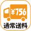通常送料756円
