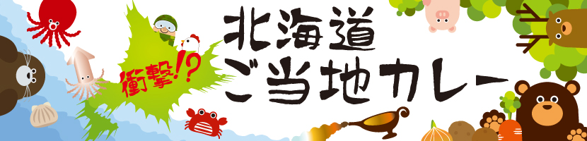 北海道ご当地カレー!