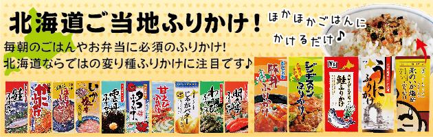 北海道ご当地ふりかけ大集合!