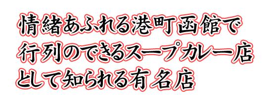 情緒あふれる港町函館で行列のできるスープカレー店として知られる有名店