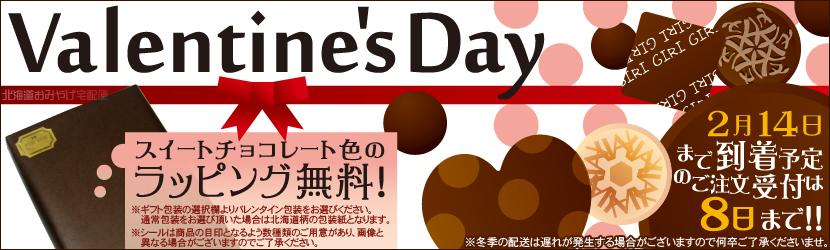 2016年北海道おみやげ宅配便のバレンタイン特集!
