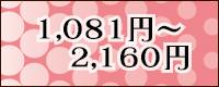 1081円〜2160円