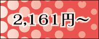 2161円〜