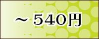 〜540円