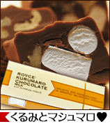 クルマロチョコレート ミルク