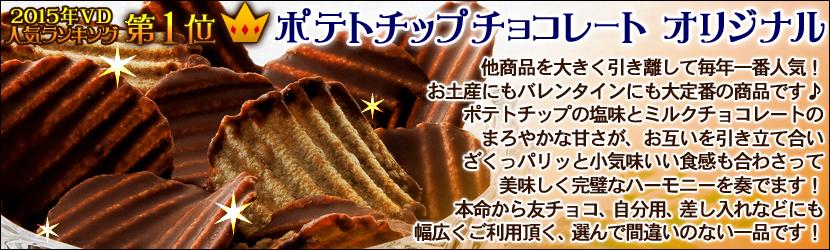 第1位:ポテトチップチョコレート オリジナル