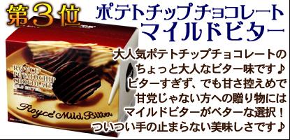 第3位:ポテトチップチョコレート マイルドビター