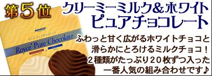 第5位:ピュアチョコレート クリーミーミルク&ホワイト