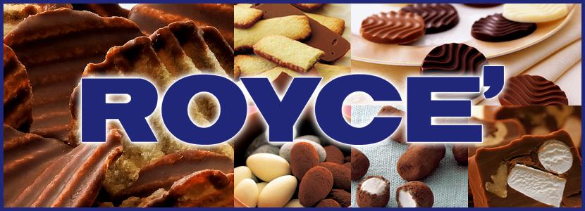 【ROYCE'(ロイズ)】チョコレート